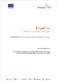 Cover of the study The Empowerment of Women and Girls with Disabilities in Arabic