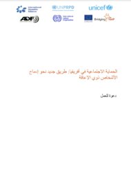 cover of the Call for action in Arabic