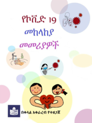 Cover easy to read COVID guidelines Amharic
